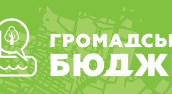"Оголошено конкурс ""Громадський бюджет-2020"""