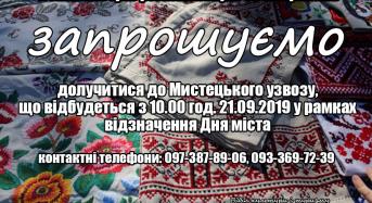 Запрошуємо майстрів взяти участь у Мистецькому узвозі-2019