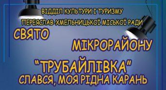 14 вересня – свято мікрорайону Трубайлівка