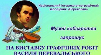 Із 15 вересня у Музеї кобзарства відкриється виставка графічних робіт Василя Перевальського