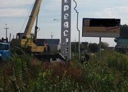 Підприємці місту подарували в'їзний знак