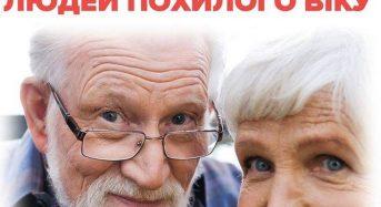 Привітання з Міжнародним днем людей похилого віку від місцевого самоврядування