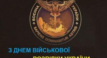 Привітання з Днем військової розвідки України від місцевого самоврядування
