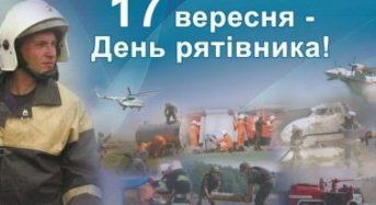 Шановні рятівники, працівники та ветерани пожежної охорони!