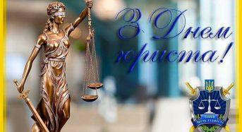 Привітання з Днем юриста від місцевого самоврядування