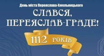 Слався, Переяслав-Граде! Вітання з Днем міста від місцевого самоврядування