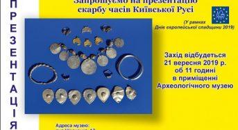 Запрошуємо на презентацію скарбу часів Київської Русі