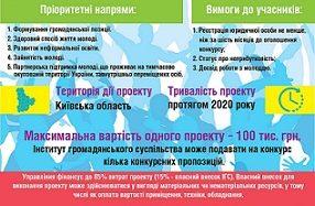 Управління молодіжної політики та національно-патріотичного виховання Київської обласної державної адміністрації запрошує до участи інститути громадянського суспільства, які за бюджетні кошти готові у 2020 році впровадити власний проєкт