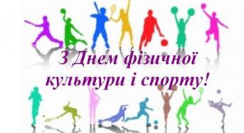 Привітання з Днем фізичної культури та спорту від місцевого самоврядування
