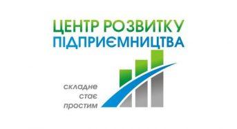 Центр розвитку підприємництва запрошує роботодавців та шукачів роботи