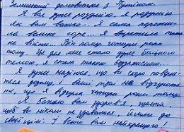 Дитячі листи, які змушують битися серце частіше і… неабияк мотивують
