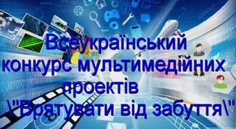 """Оголошено конкурс мультимедійних проектів """"Врятувати від забуття"""""""