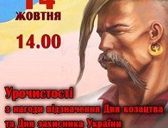 14 жовтня відбудуться урочистості з нагоди відзначення Дня захисника України