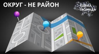 Округ – не район. Що буде з адміністративно-територіальним устроєм в Україні?