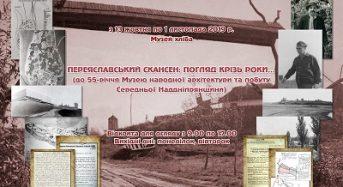 Переяславський скансен: погляд крізь роки… Запрошуємо на виставку