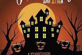 Веселий Halloween для дітей
