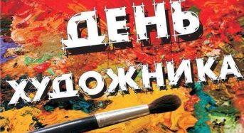 Привітання із Всеукраїнським Днем художника від місцевого самоврядування