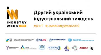 """АМУ запрошує долучитися до проєкту """"Другий Український індустріальний тиждень"""""""
