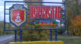 Рада перейменувала місто Переяслав-Хмельницький