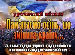 Героям Майдану присвячується…