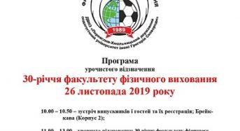 26 листопада відзначає 30-річчя факультет фізичного виховання
