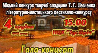 Запрошуємо на гала-концерт та нагородження міського конкурсу творчої спадщини Т.Г. Шевченка