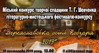 """Запрошуємо на міський конкурс """"Переяславська осінь Кобзаря 2019"""""""