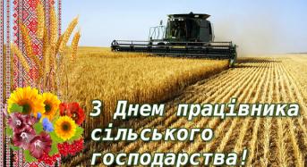 Привітання з Днем працівників сільського господарства відмісцевого самоврядування