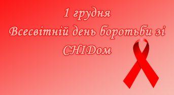 До Всесвітнього дня боротьби зі СНІДом