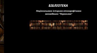Відсьогодні розпочав свою роботу сайт бібліотеки НІЕЗ «Переяслав»