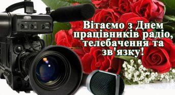 Привітання з Днем працівників радіо, телебачення та зв`язку від місцевого самоврядування