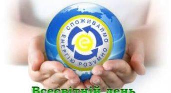 11 листопада – Міжнародний день енергозбереження!