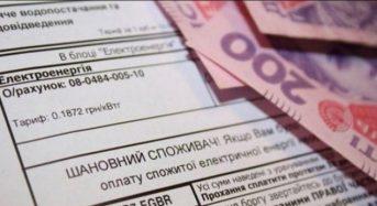Підвищення тарифів на житло-комунальні послуги для жителів Київщини буде скасовано – Олексій Чернишов