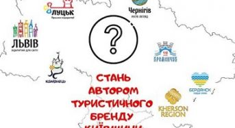 Долучайтесь до створення туристичного бренду Київщини!