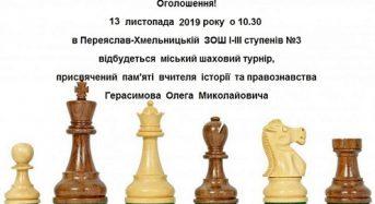 Запрошуємо міський шаховий турнір