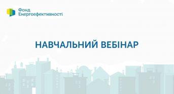 """12 листопада відбудеться вебінар Фонду енергоефективності для ОСББ, присвячений правовим аспектам програми """"Енергодім"""""""