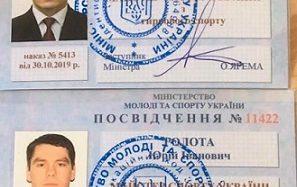 Вітаємо офіційних Майстрів спорту України!