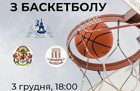 3 грудня – Кубок студентської ради з баскетболу