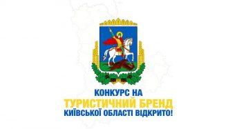 КОДА оголошує старт конкурсу на найкращу концепцію туристичного бренда Київщини