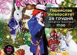 """Сучасне сімейне шоу """"Аліса в країні чудес"""" мандрує Україною. 29 грудня захід відбудеться у нашому місті"""