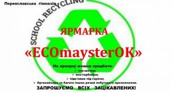 """Запрошуємо на ярмарку """"EKOmaysterOK"""""""