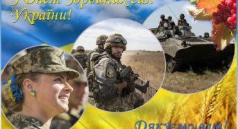 Привітання з Днем Збройних Сил України від місцевого самоврядування