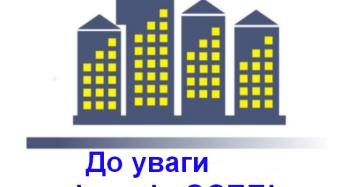 Запрошуємо голів ОСББ, представників ЖБК, керівників ініціативних груп зі створення ОСББ Переяслава взяти участь у круглому столі