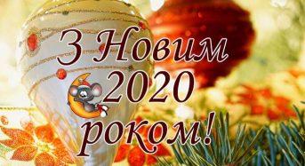 Привітання з Новим 2020 роком від Почесного громадянина міста Анелії Ковальської