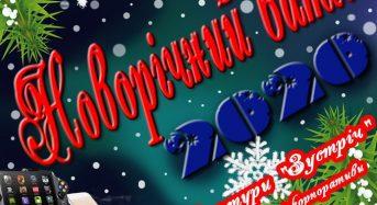 """НЦК """"Зустріч"""" запрошує на Новорічний батл 2020"""