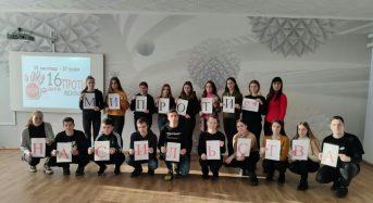 Педагогічний та учнівський колективи ДПТНЗ « Переяслав-Хмельницький ЦПТО» долучилися до Всеукраїнської акції «16 днів проти насильства»