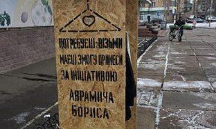 У місті з'явилися вуличні шафи, де можна залишити та взяти теплий одяг
