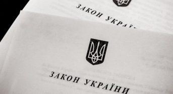 Закони, що починають діяти з 4 січня 2020 року в Україні