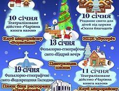 Анонс новорічних подій у місті на січень 2020 року
