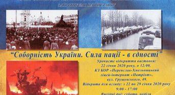 """Запрошуємо на відкриття виставки """"Соборність України. Сила нації – в єдності"""""""